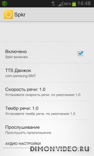 Диктор для звонков и SMS