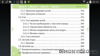 Доктор Комаровский — официальное приложение