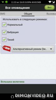 Вспышка на звонок и приложения (Flash On Call)