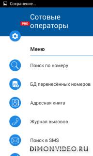 Сотовые операторы PRO 2.00