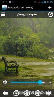 Звуки дождя - Звук дождя для сна