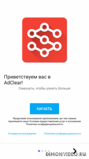 AdClear 8.4.0.508931