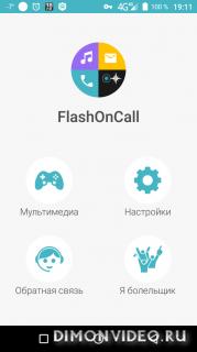 Вспышка на звонок. Премиум (Flach on call +)