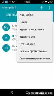 Сhomp SMS Pro