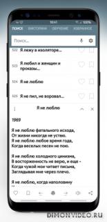 Владимир Высоцкий - Сборник стихов и тексты песен