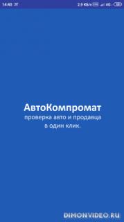 АвтоКомпромат - проверка авто по VIN и Гос номеру