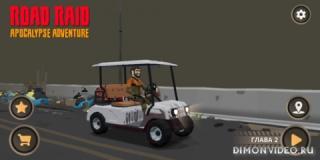 Road Raid: Головоломка Приключение Зомби Выживание