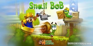 Улитка Боб 1: Яркая Мобильная Игра Приключение