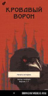Кровавый Ворон