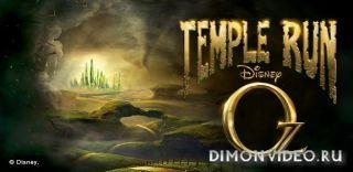 Temple Run: Оz