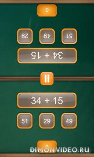 Математическая игра для двоих