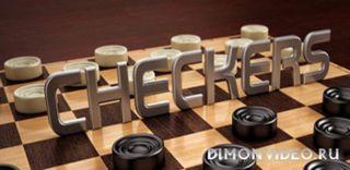 Checkers HD [3D]