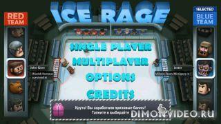 Ice Rage: Хоккей Free