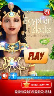 Собираем Блоки Древний Египет
