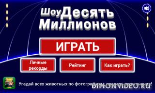 10 Миллионов - Игра
