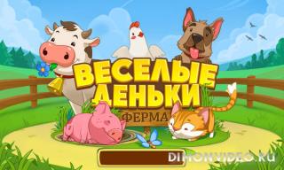 Ферма Веселые Деньки