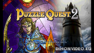 Puzzle Quest 2 RUS