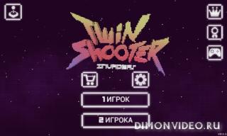 Twin Shooter - вторжение