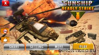 вертолет смертельная атака