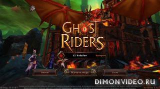 Ghost Riders:Войны хаоса