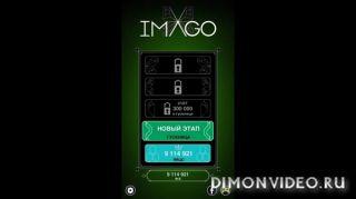 Imago - Головоломка