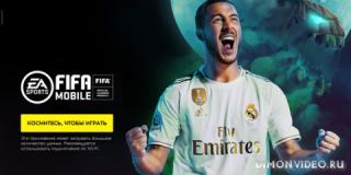 FIFA Футбол 13.0.12