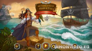 Мозаика Пазл Пираты