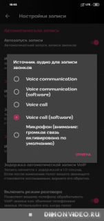 Cube Call Recorder ACR Premium