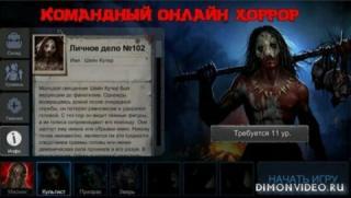 Horrorfield – Хоррор на Выживание Онлайн v.098
