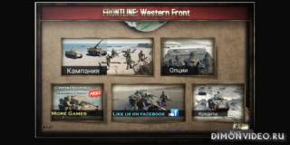 Линия фронта: Западный фронт