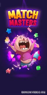 Match Masters - Игра-головоломка 3-в-ряд