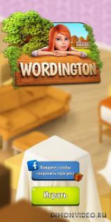 Wordington: слова и дизайн