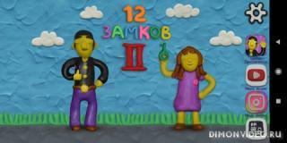 12 Замков II