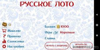Русское лото - Три на Три