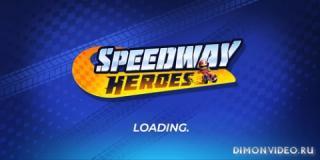 Speedway Heroes