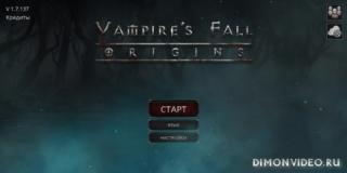 Крах вампиров: Начало РПГ