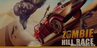 Zombie Hill Racing - Earn To Climb: Игры Про Зомби