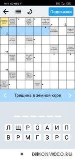 Сканворды на русском