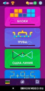 Умные Головоломки - много игр