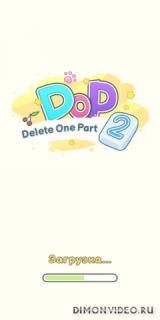 DOP 2: Delete One Part