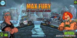 Max Fury - Road Warrior: Гонки и взрывы