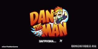 Dan the Man: аркадный платформер