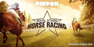 Rival Stars Horse Racing (Состязание звезд: скачки)