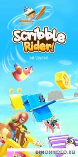 Scribble Rider!