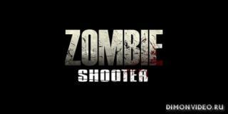 Зомби Шутер