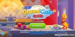 Grand Cafe Story-Три в Ряд новая бесплатная игра