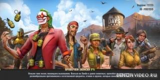Days After: Игры про зомби апокалипсис, стрелялки