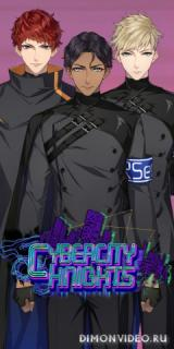 Cyber City Knights: Romance You Choose