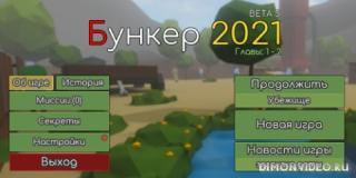 Бункер 2021 - Игра с Сюжетом