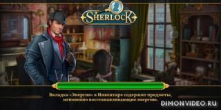 Sherlock: Поиск предметов и головоломки три в ряд
